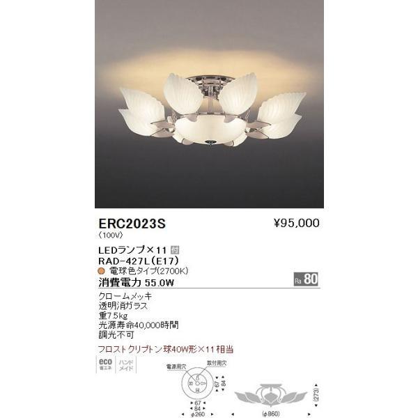 遠藤照明 ERC2023S