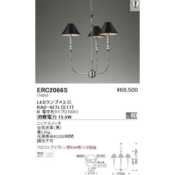 遠藤照明 ERC2066S