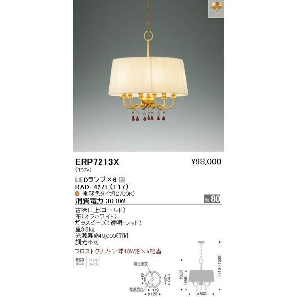 遠藤照明 ERP7213X