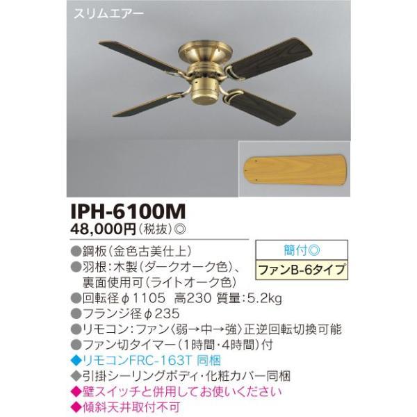 東芝ライテック IPH-6100M|arupark