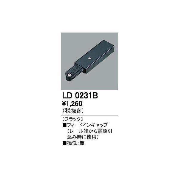 オーデリック LD0231B arupark