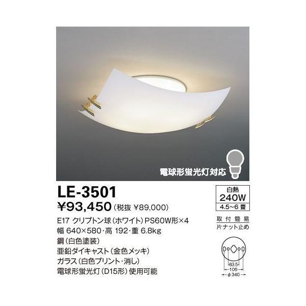 山田照明 LE-3501