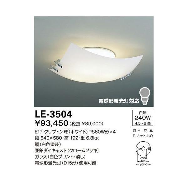 山田照明 LE-3504