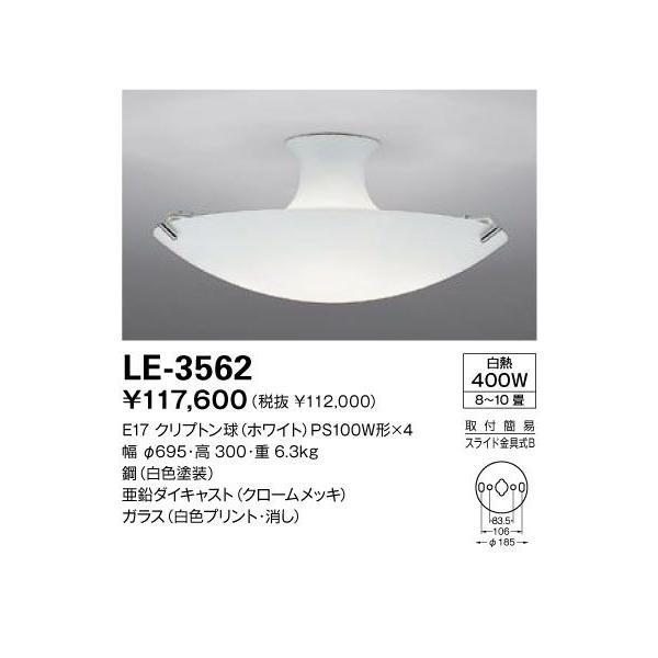 山田照明 LE-3562