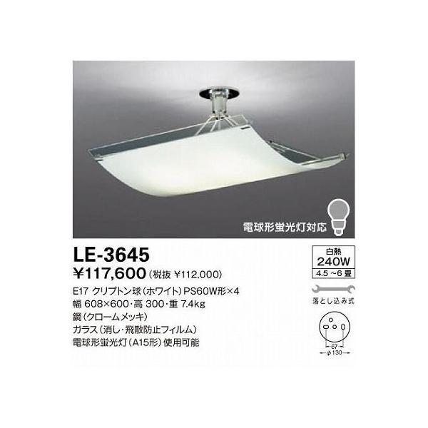山田照明 LE-3645