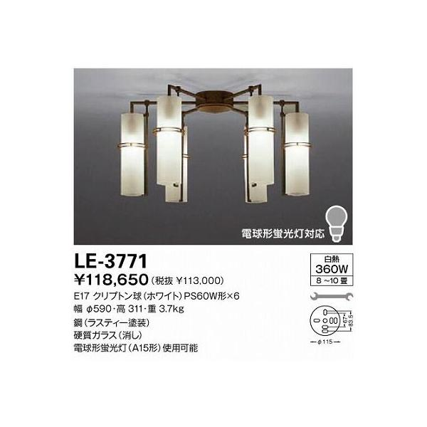 山田照明 LE-3771