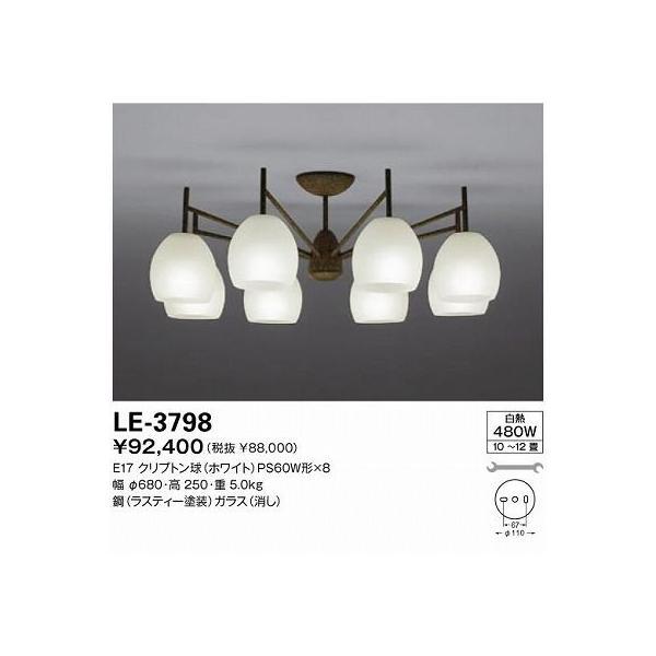 山田照明 LE-3798