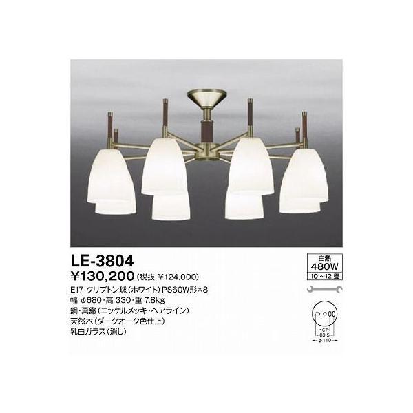 山田照明 LE-3804