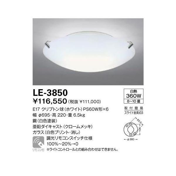 山田照明 LE-3850