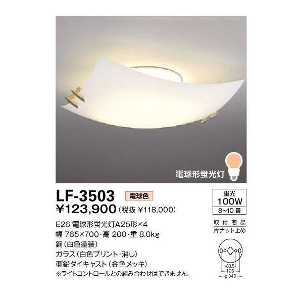 山田照明 LF-3503
