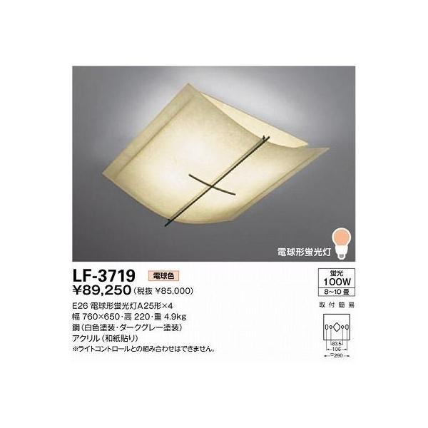 山田照明 LF-3719