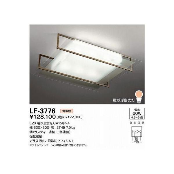 山田照明 LF-3776