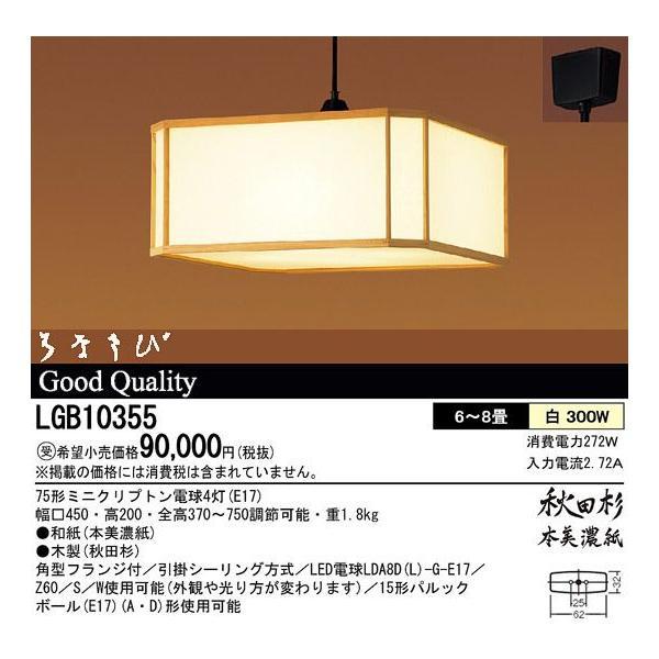 パナソニック LGB10355