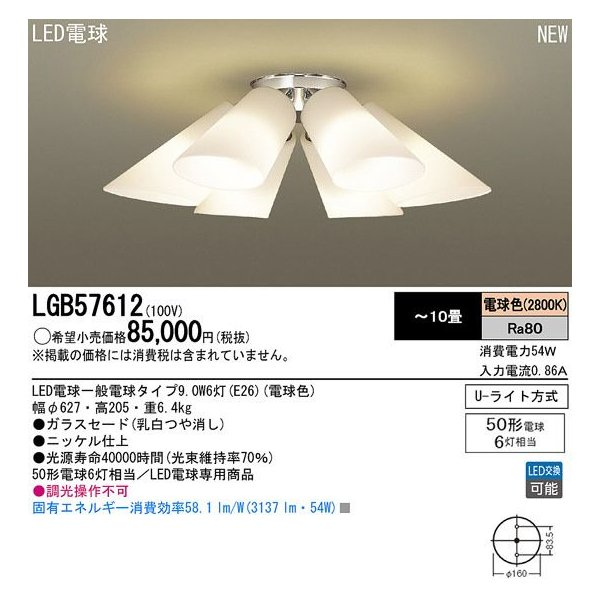パナソニック LGB57612