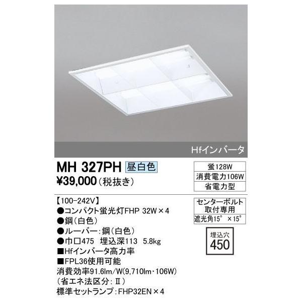 オーデリック MH327PH|arupark