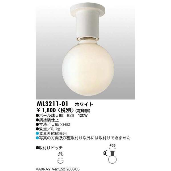 マックスレイ ML3211-01|arupark
