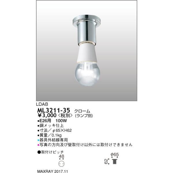マックスレイ ML3211-35|arupark