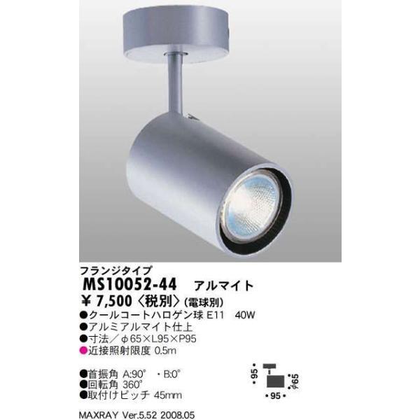 マックスレイ MS10052-44|arupark