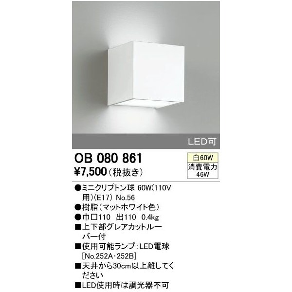 オーデリック OB080861|arupark