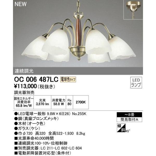 オーデリック OC006487LC