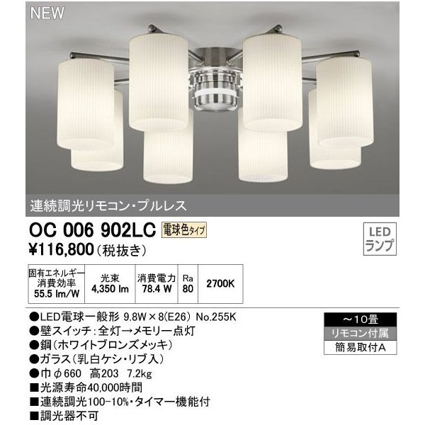 オーデリック OC006902LC