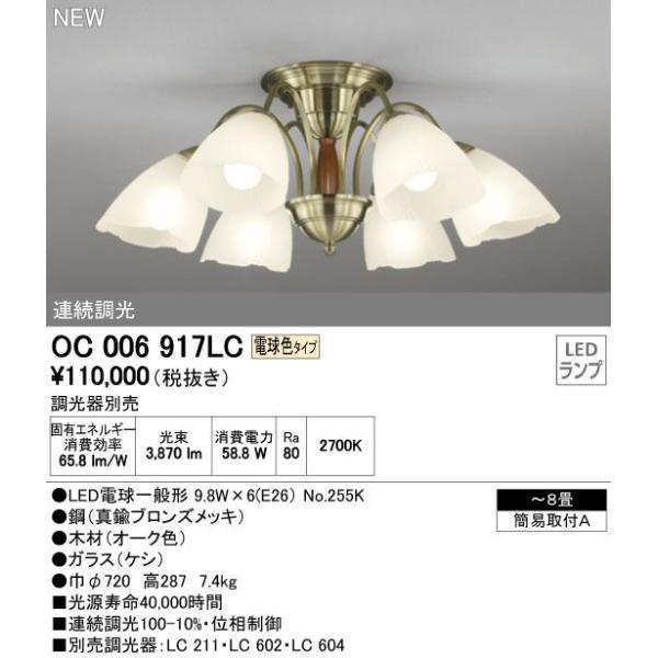 オーデリック OC006917LC