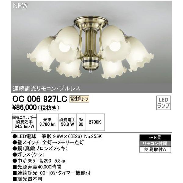 オーデリック OC006927LC