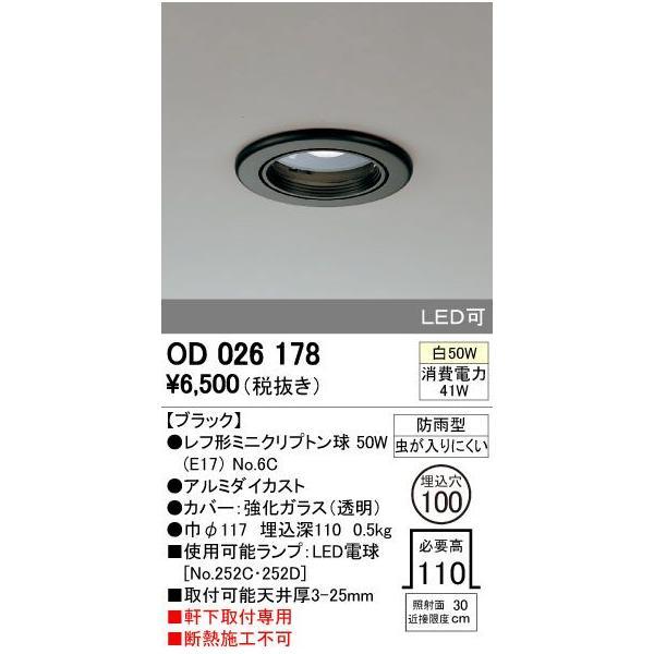 オーデリック OD026178 arupark