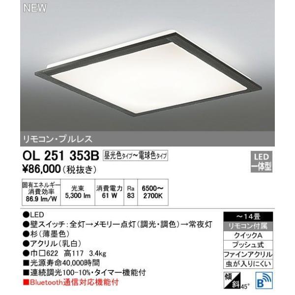 オーデリック OL251353B