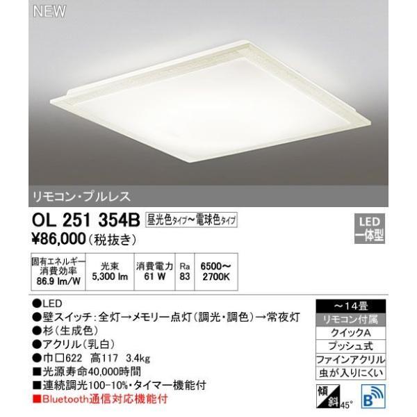 オーデリック OL251354B