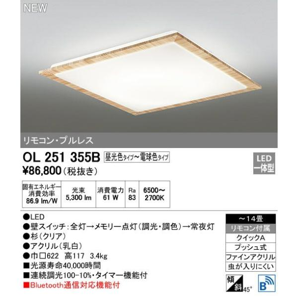 オーデリック OL251355B