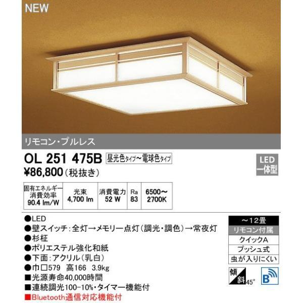 オーデリック OL251475B