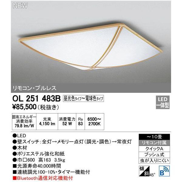 オーデリック OL251483B