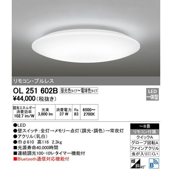 オーデリック OL251602B|arupark