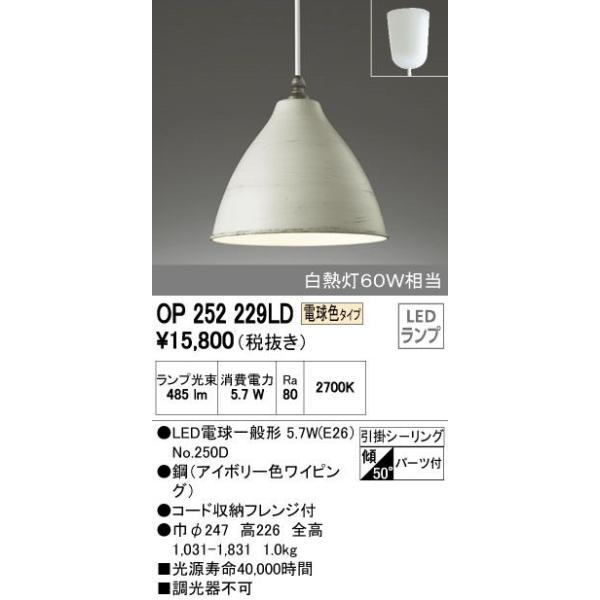オーデリック OP252229LD|arupark