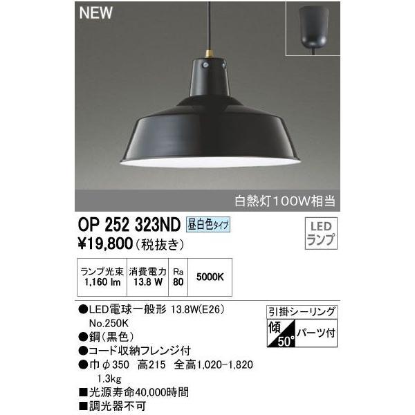 オーデリック OP252323ND|arupark