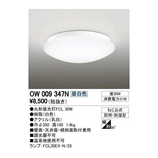 オーデリック OW009347N|arupark