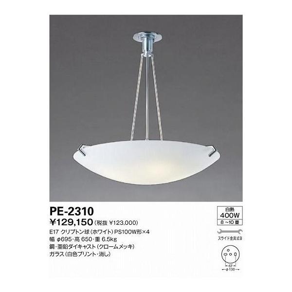 山田照明 PE-2310