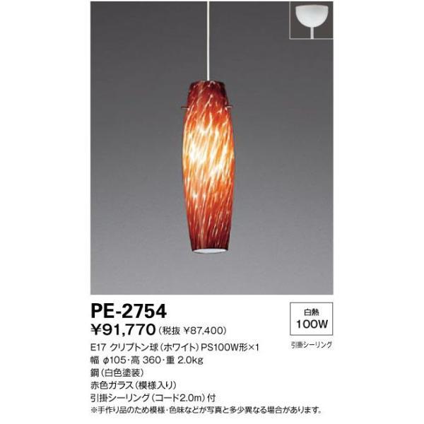 山田照明 PE-2754