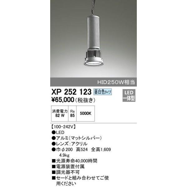 オーデリック XP252123