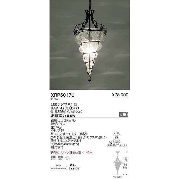 遠藤照明 XRP6017U