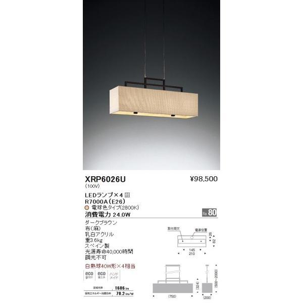 遠藤照明 XRP6026U