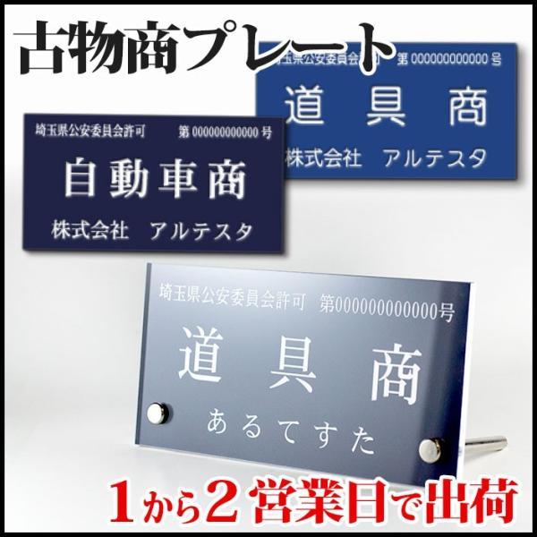 表札 古物商 プレート 宅配便発送 許可 標識 160mm×80mm×1.5mm 作成 激安 両面テープ マグネット スタンド