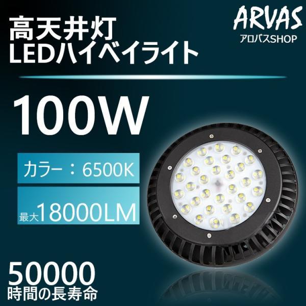 LEDハイベイライト 100W 9000LM 円盤型 UFO型 ペンダントライト ダウンライト 高天井照明 高天井灯 水銀燈代わり 冷却ファン内蔵 高天井/倉庫/工場など照明|arvasshop