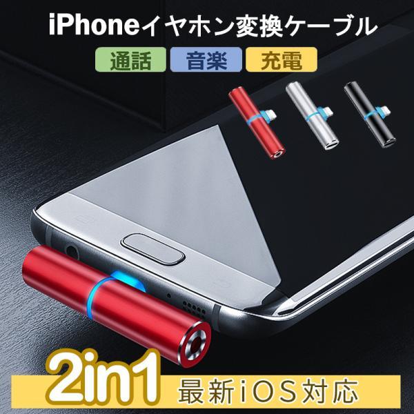 変換アダプタ iPhone イヤホン  変換 プラグ イヤホンジャック 変換ケーブル ライトニング 音楽再生 最新iOS対応 iPhone8 XR XS 7 SE 3.5mm