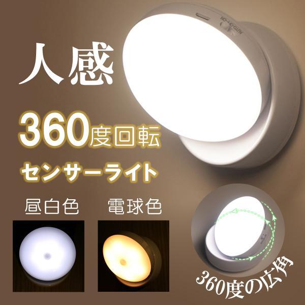 LEDライト 人感センサーライト  照明 360°回転でき 屋内  LED 自動点灯 停電 玄関 階段 廊下 乾電池 フットライト防犯 災害 非常灯 昼白色 電球色 充電式