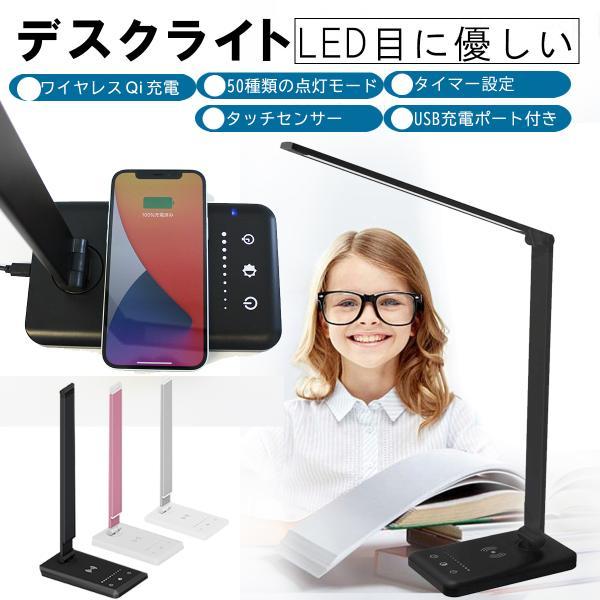 デスクライト LED おしゃれ 目に優しい 子供 学習机 勉強 スタンドライト 卓上デスクライト 明るさ調整 arvasshop