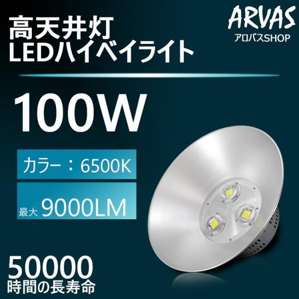 LEDハイベイライト 100W 9000LM ペンダントライト ダウンライト 高天井照明 高天井灯 水銀燈代わり 冷却ファン内蔵 高天井 倉庫/工場など照明|arvasshop