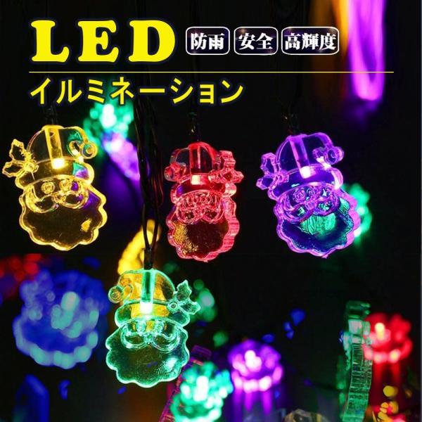 イルミネーション LED 屋外 ソーラー クリスマス ハロウィン LEDライト|arvasshop