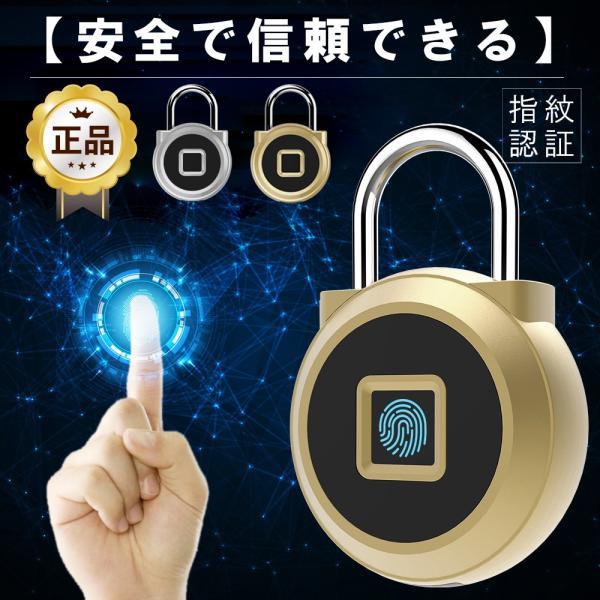 指紋ロック タッチロック 指紋認証 スマート南京錠 スマートロック 防塵 盗難防止 戸口 荷物ケース  eLinkSmart